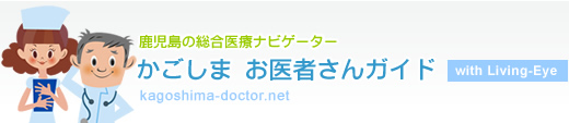 鹿児島の総合医療のナビゲーター「かごしま お医者さんガイド」with Living-Eye